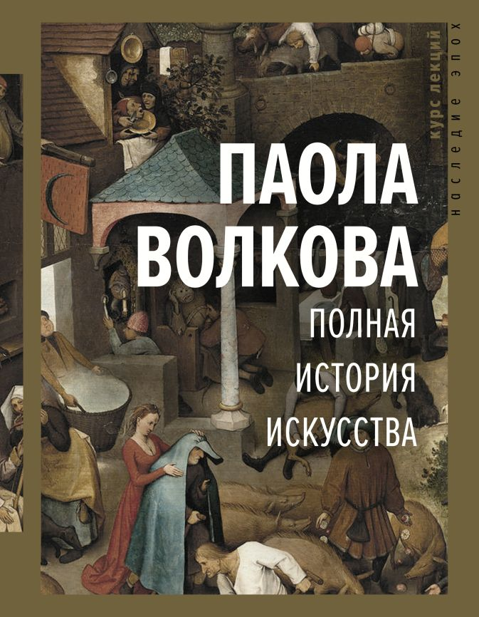 Волкова П.Д. - Полная история искусства: курс лекций обложка книги