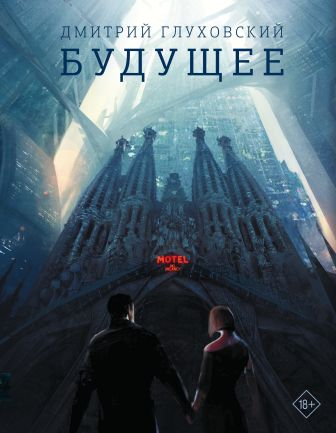 Дмитрий Глуховский - Будущее обложка книги