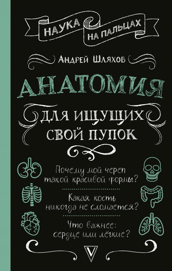 Шляхов Андрей Левонович Анатомия для ищущих свой пупок