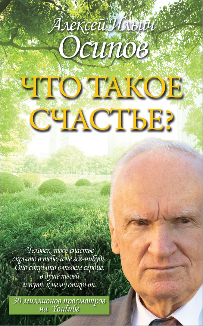 Осипов А.И. - Что такое счастье? обложка книги