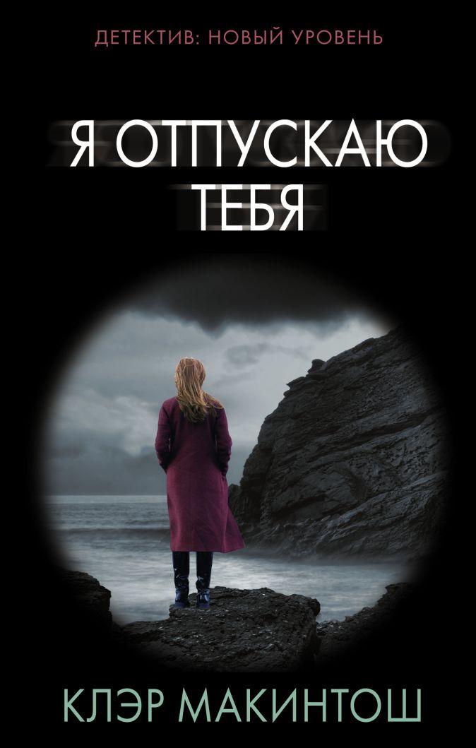 Клэр Макинтош - Я отпускаю тебя обложка книги