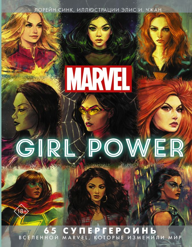 Лорейн Синк, Элис И. Чжан - Marvel. Girl Power. 65 супергероинь вселенной Марвел, которые изменили мир обложка книги