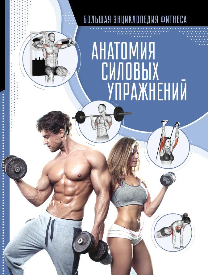 Анатомия силовых упражнений Дальниченко Ю.В., Прудник А.А.