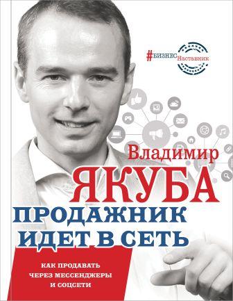 Владимир Якуба - Продажник идет в сеть. Как продавать через мессенджеры и соцсети обложка книги
