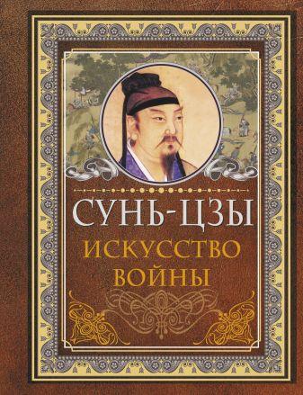 Сунь-цзы - Сунь Цзы. Искусство войны обложка книги