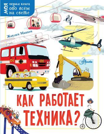 Маккэн Жаклин - Как работает техника? обложка книги