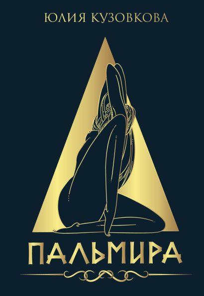 Пальмира - фото 1