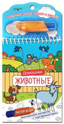 Книги серии Рисуем водой. Многоразовая раскраска с чудо ...