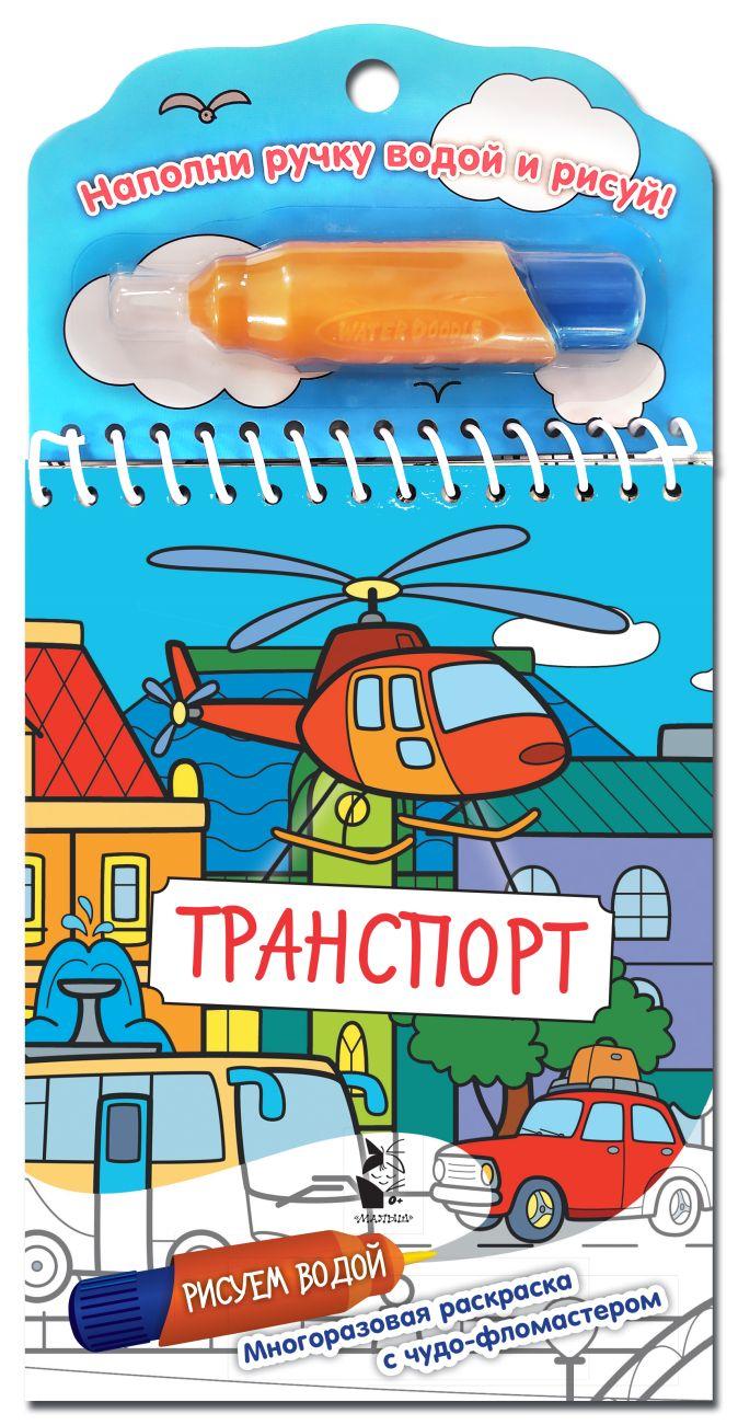 Левшина В.И. - Транспорт обложка книги