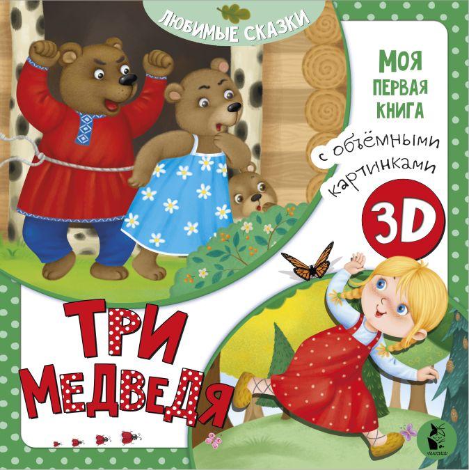 Митченко Ю.В. - Три медведя обложка книги