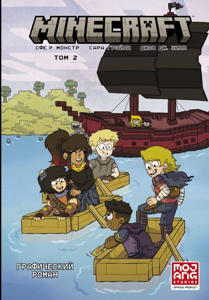 Minecraft. Том 2. Графический роман - фото 1