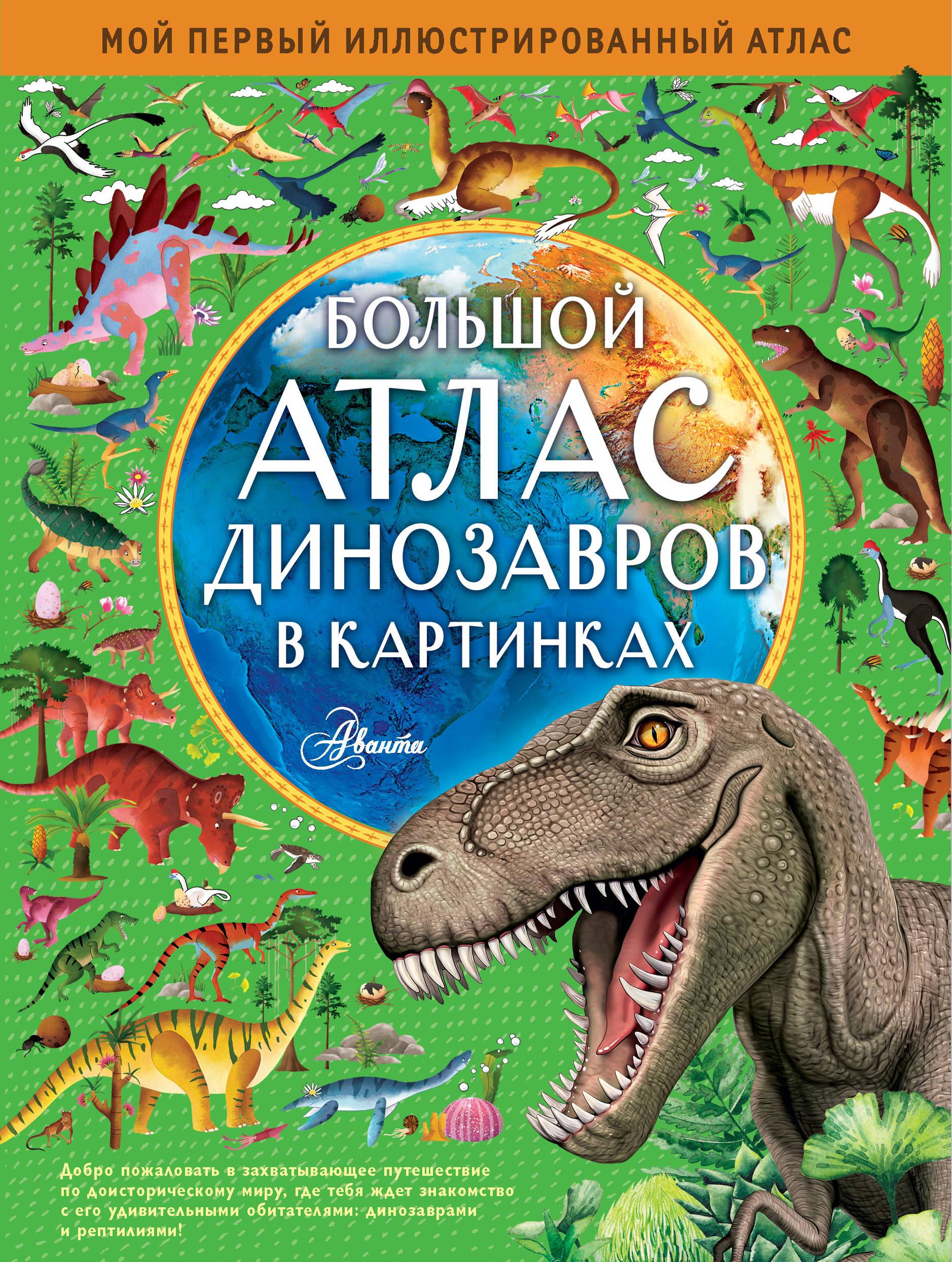 Большой атлас динозавров в картинках ( Хокинс Эмили  )