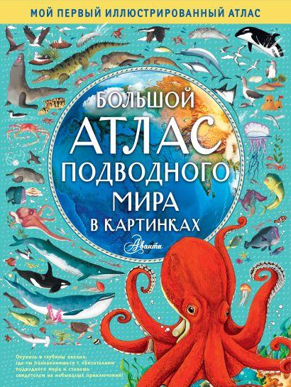 Большой атлас подводного мира в картинках - фото 1