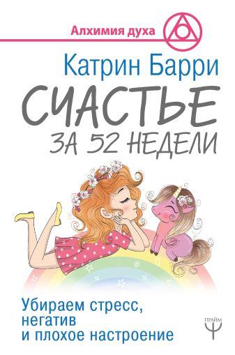Катрин Барри - Счастье за 52 недели. Убираем стресс, негатив и плохое настроение обложка книги