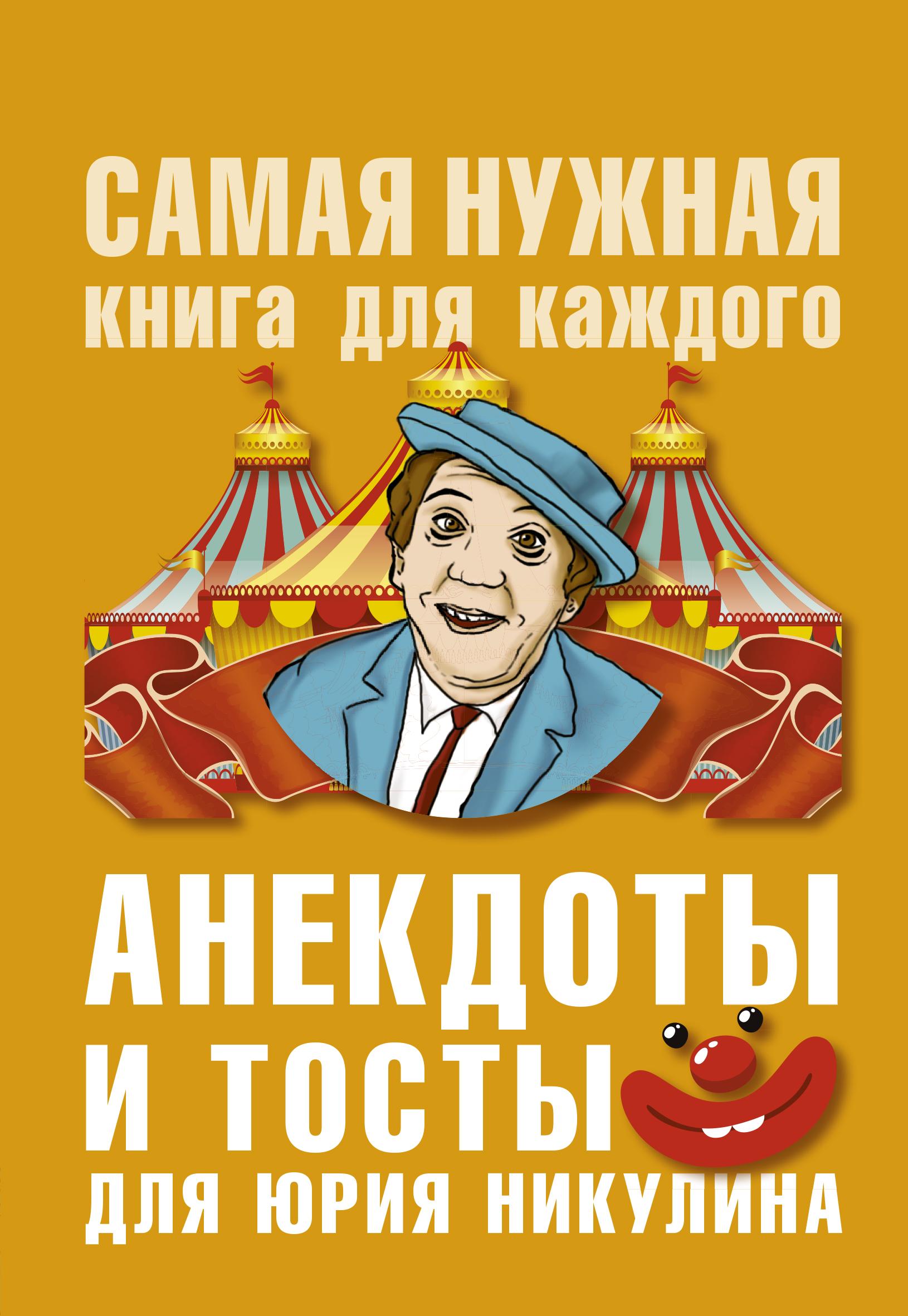 Анекдоты и тосты для Ю. Никулина ( Бекичева Юлия  )