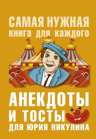 Бекичева Юлия - Анекдоты и тосты для Ю. Никулина обложка книги