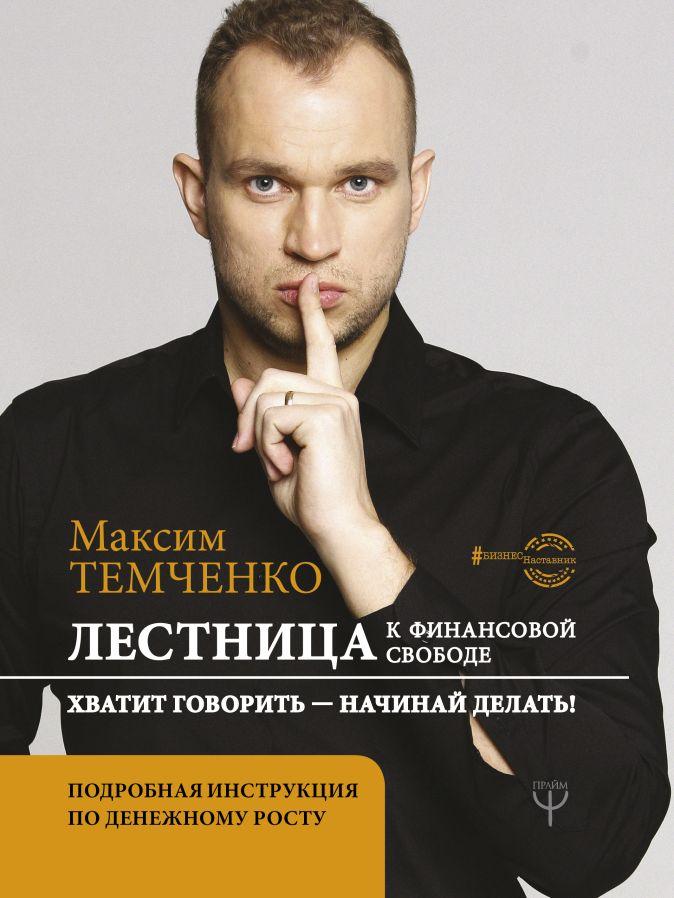 Темченко М.А. - Лестница к Финансовой Свободе обложка книги
