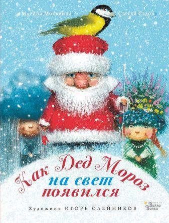 Москвина Марина, Седов Сергей - Как Дед Мороз на свет появился обложка книги
