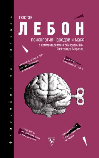 Лебон Гюстав - Психология народов и масс обложка книги