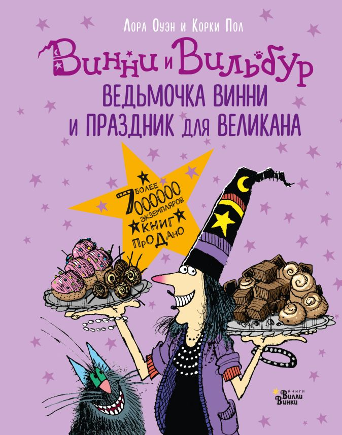 Ведьмочка Винни и праздник для великана Лора Оуэн, Корки Пол