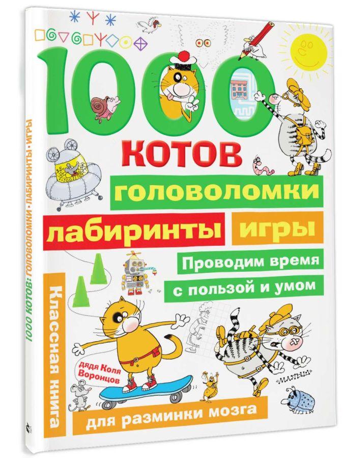 Воронцов Н.П. - 1000 котов: головоломки, лабиринты, игры обложка книги