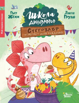 Пьер Жемм - Школа динозавров: Стегозавр отмечает день рождения обложка книги