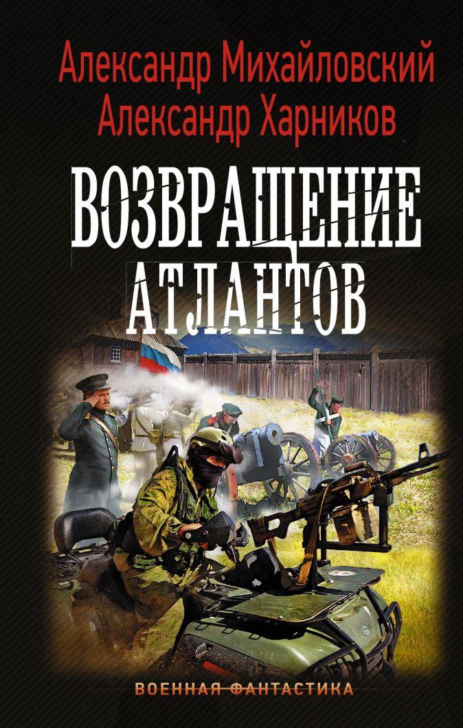 Возвращение атлантов Александр Михайловский, Александр Харников