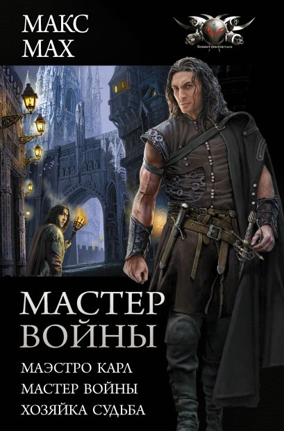 Мастер войны - фото 1