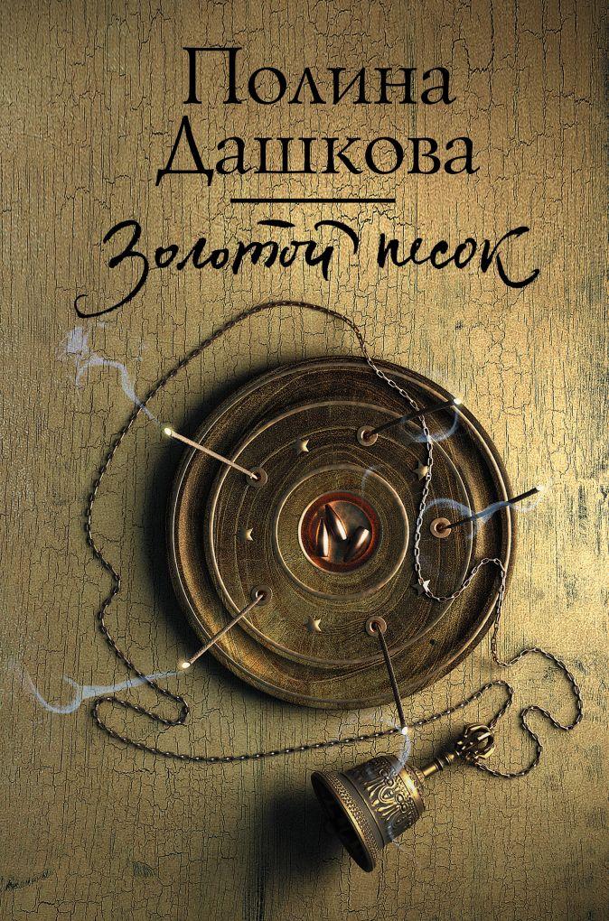 Полина Дашкова - Золотой песок обложка книги