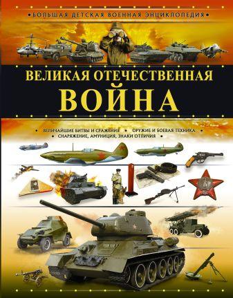 В. Ликсо , А. Мерников - Великая Отечественная война обложка книги