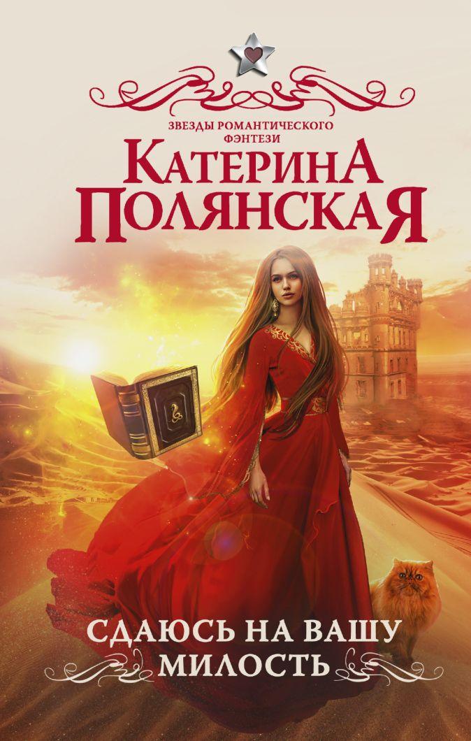 Катерина Полянская - Сдаюсь на вашу милость обложка книги