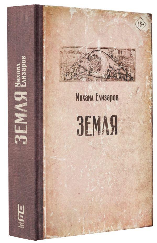 Елизаров Михаил Юрьевич Земля