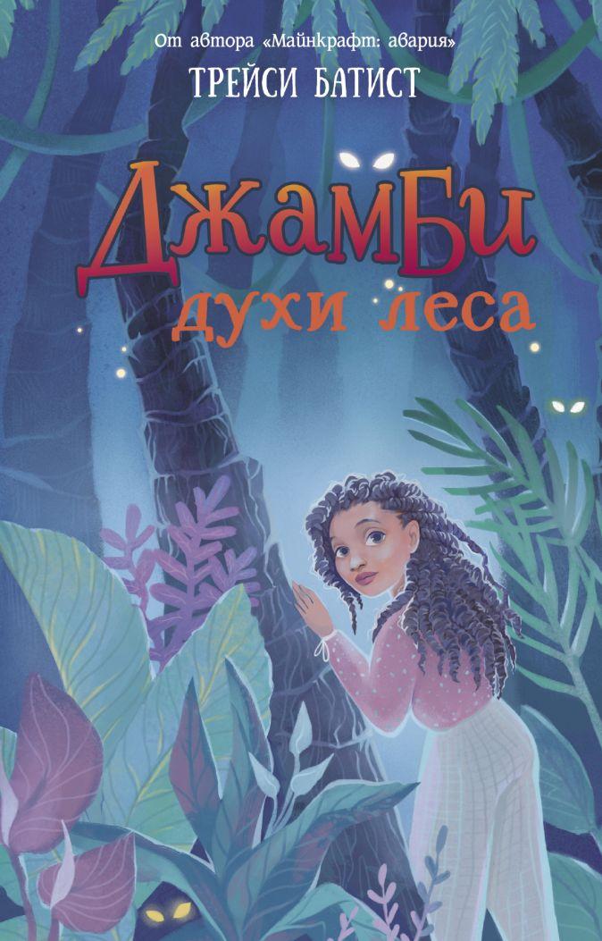Трейси Батист - Джамби, духи леса обложка книги