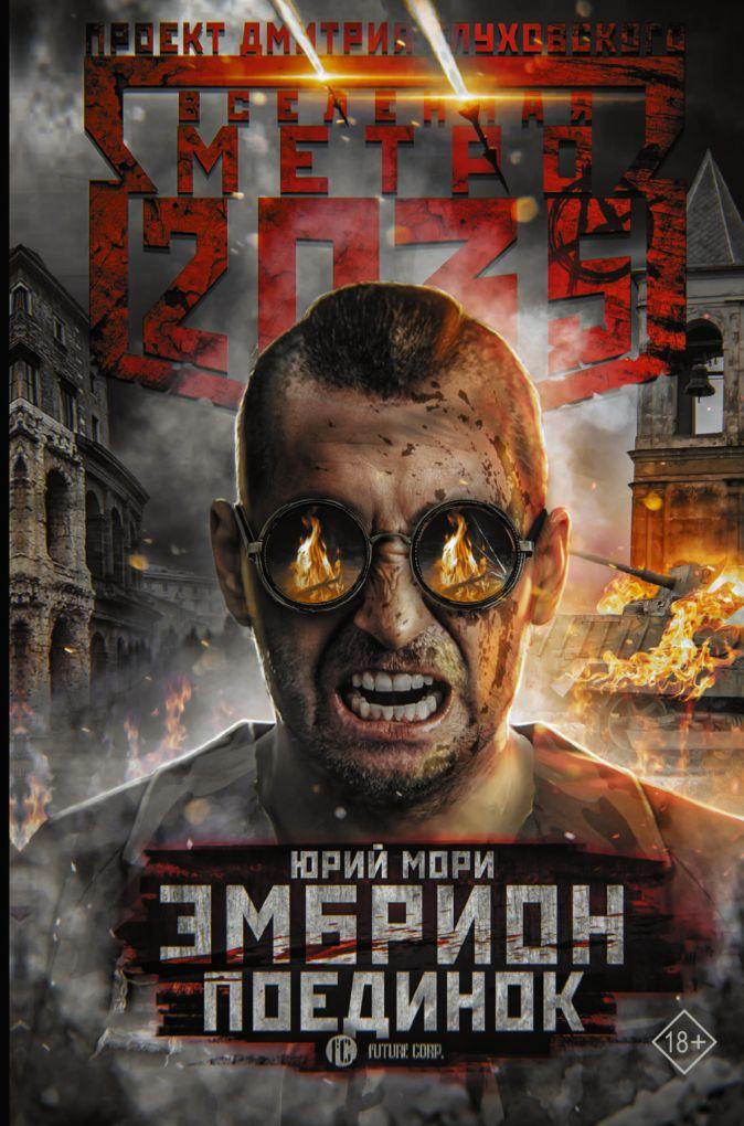 Юрий Мори - Метро 2035: Эмбрион. Поединок обложка книги