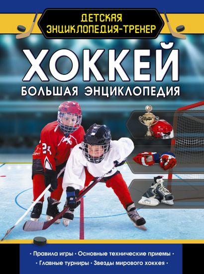 Хоккей. Большая энциклопедия - фото 1