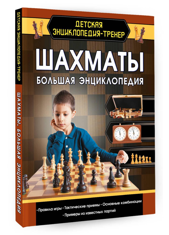 Смирнов Д.С. Шахматы. Большая энциклопедия