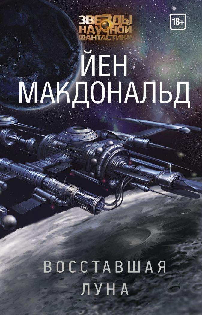 Йен Макдональд - Восставшая Луна обложка книги