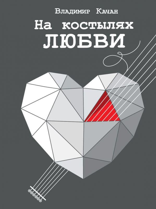 Качан Владимир Андреевич На костылях любви
