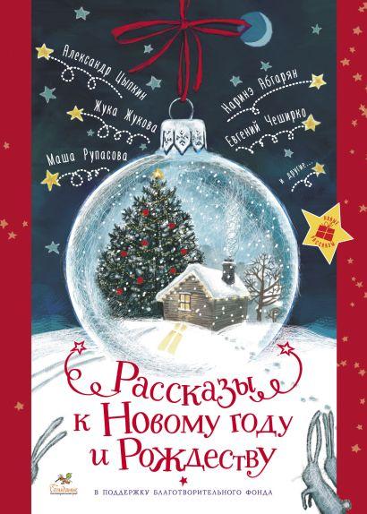 Рассказы к Новому году и Рождеству - фото 1