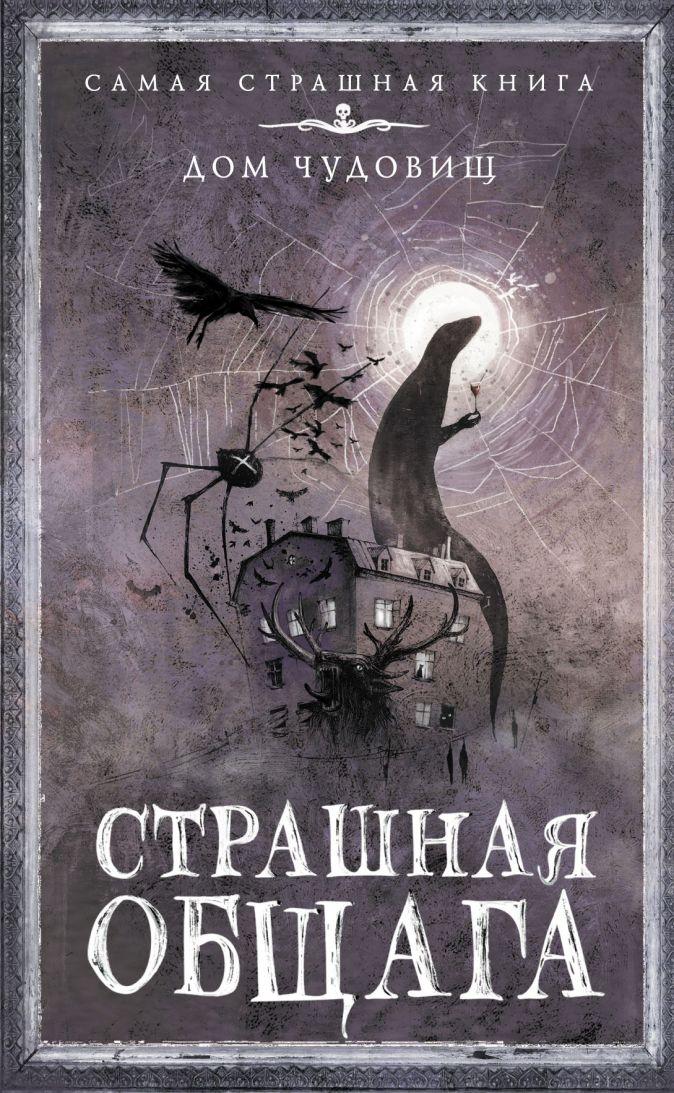 Матюхин А.А., Щетинина Е.В. и др. - Страшная общага обложка книги