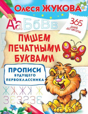 Олеся Жукова - Пишем печатными буквами. Прописи будущего первоклассника обложка книги
