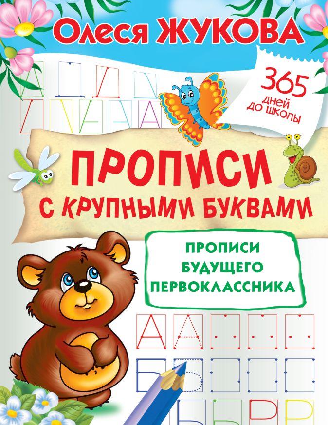 Олеся Жукова - Прописи с крупными буквами. Прописи будущего первоклассника обложка книги