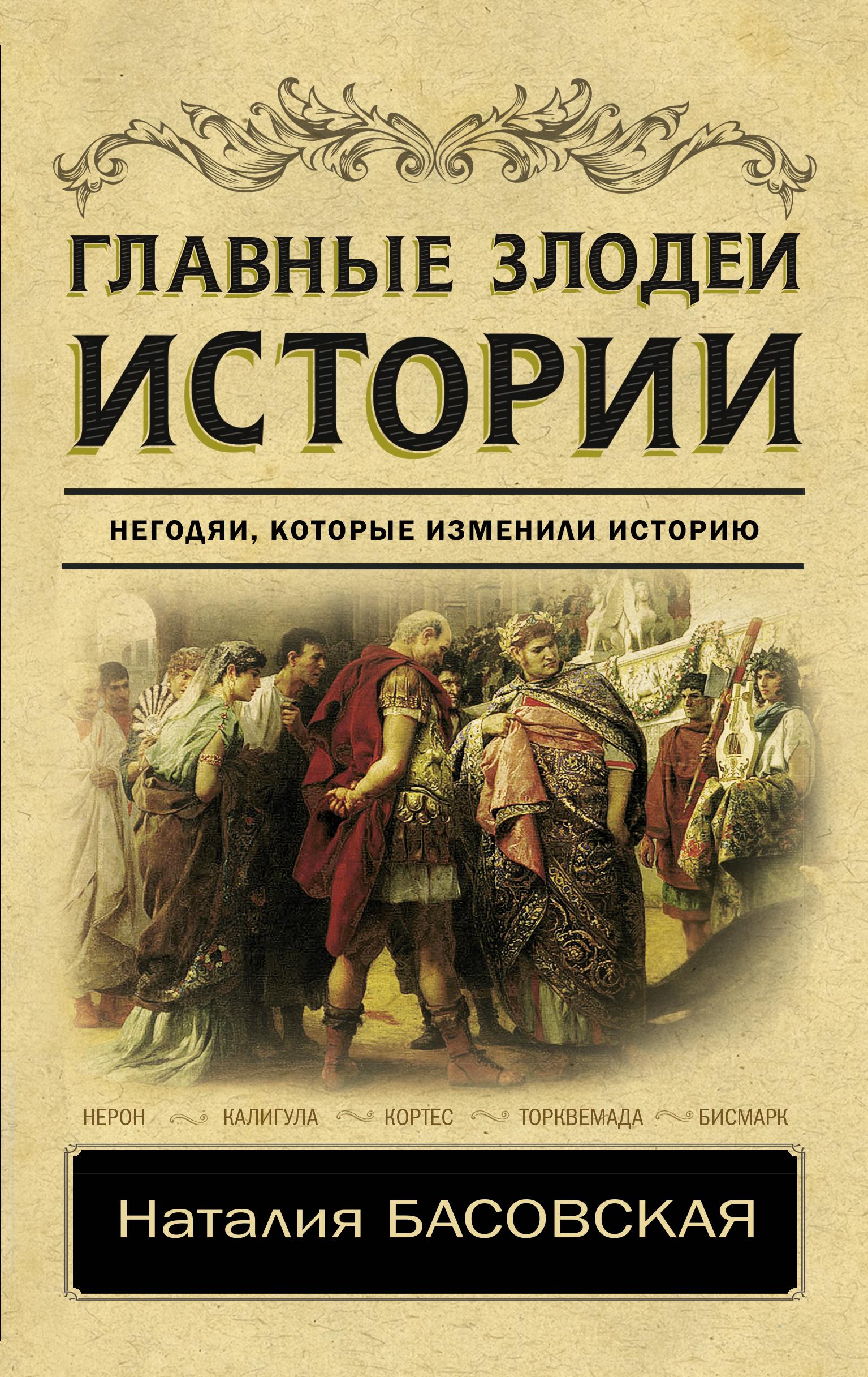 Наталия Басовская Главные злодеи истории цена в Москве и Питере