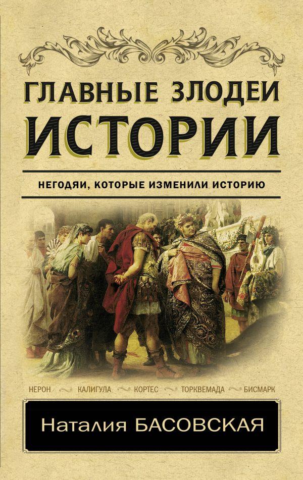 Басовская Наталия Ивановна Главные злодеи истории цена и фото