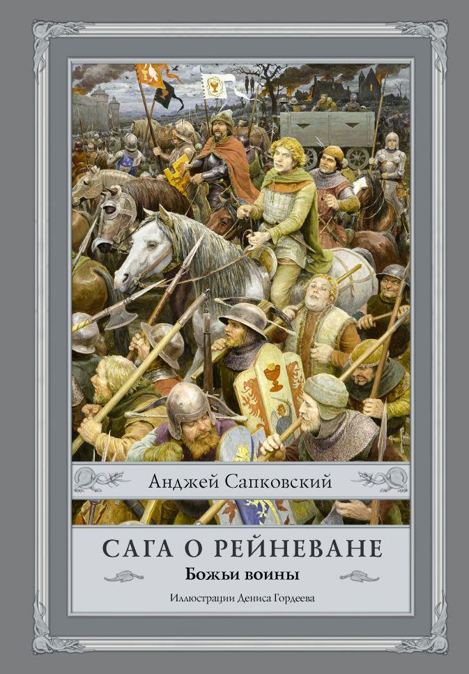 Анджей Сапковский - Сага о Рейневане. Божьи воины обложка книги