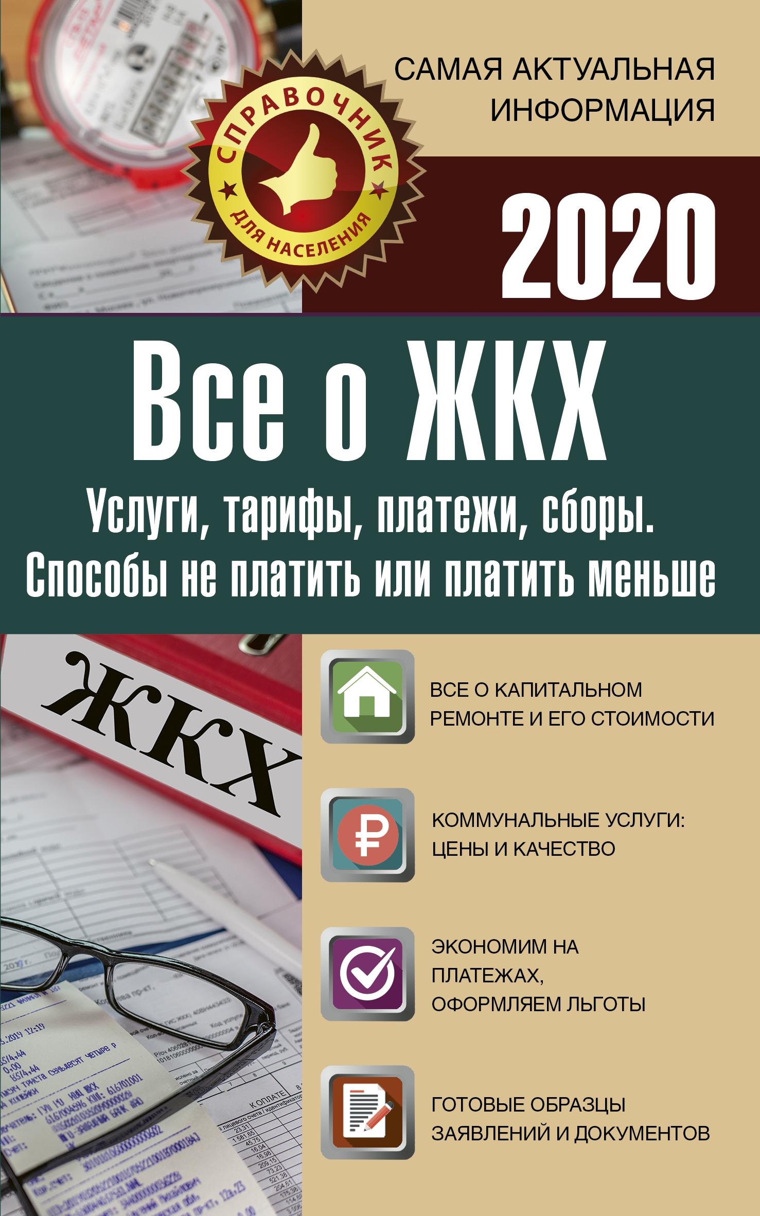 Все о ЖКХ на 2020 год ( .  )