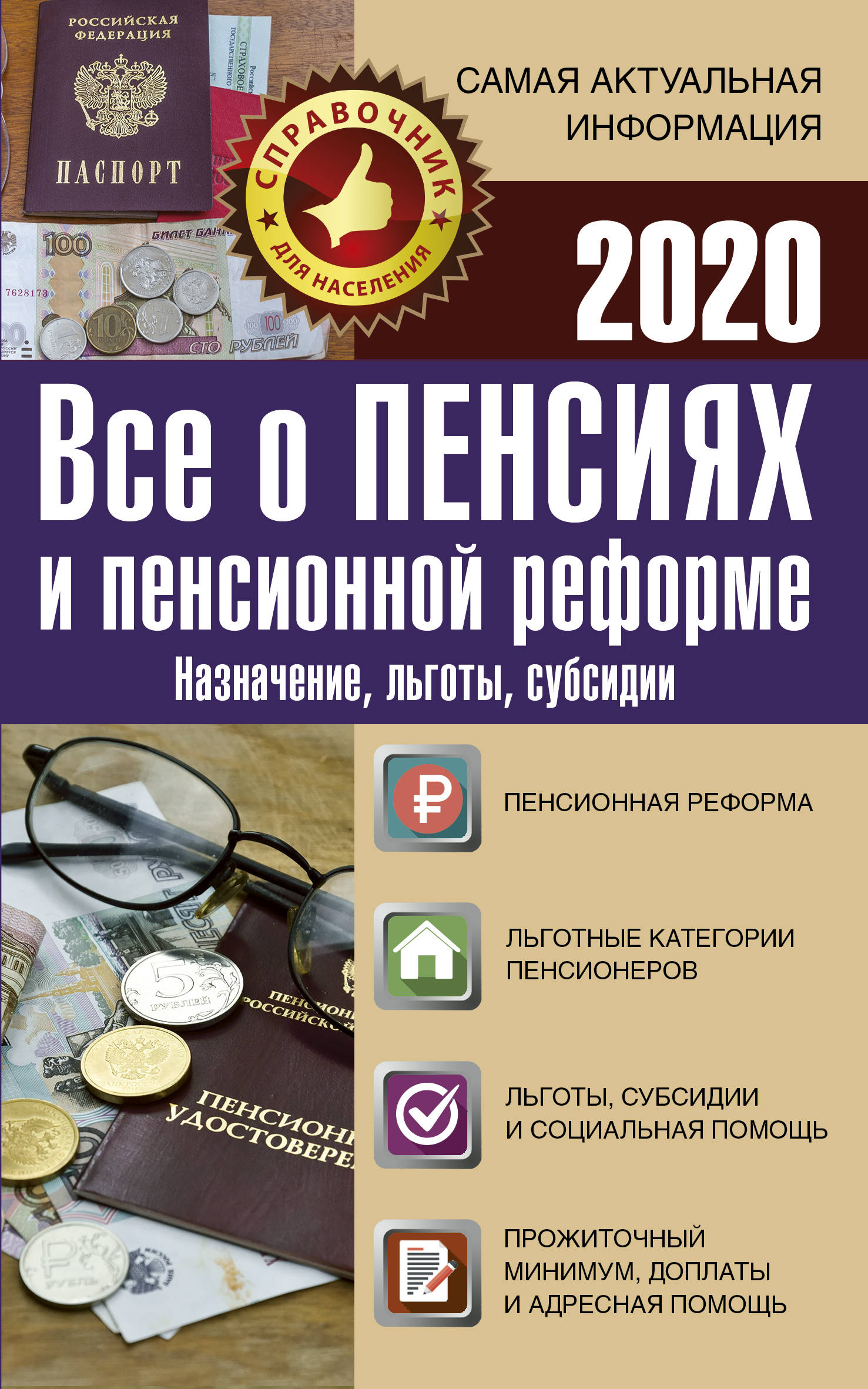 Все о пенсиях и пенсионной реформе на 2020 год ( .  )