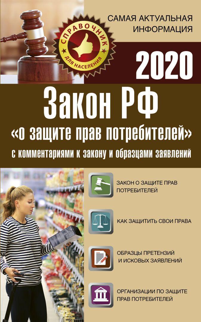 """Закон РФ """"О защите прав потребителей"""" с комментариями к закону и образцами заявлений на 2020 год"""