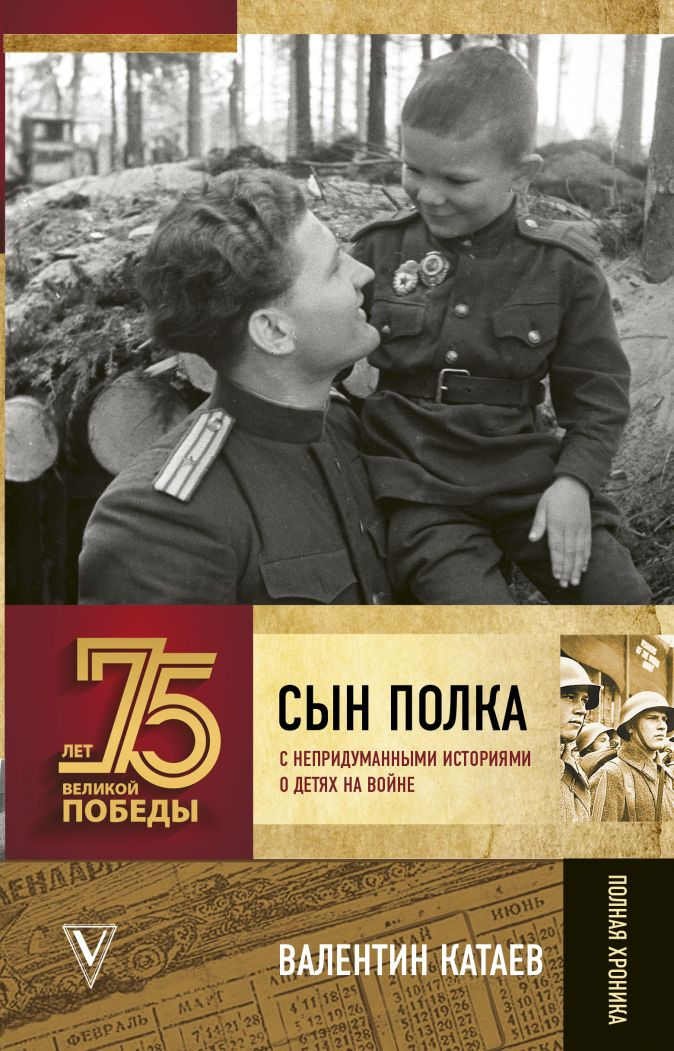 Сын полка. С непридуманными историями о детях на войне Валентин Катаев