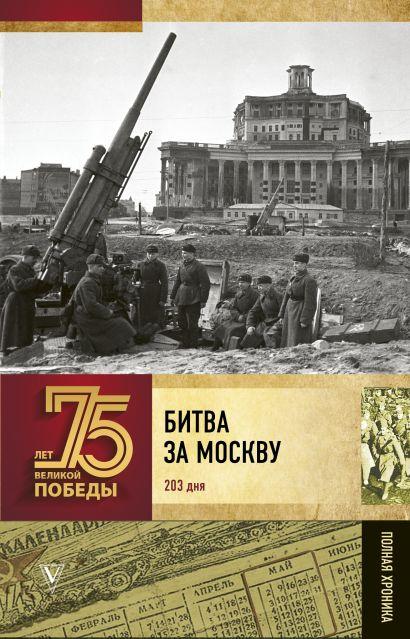 Битва за Москву. Полная хроника - фото 1